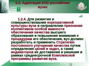 6.2. Адаптация ESG российских вузах 1.2.4. Для развития и совершенствования корп