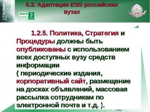 6.2. Адаптация ESG российских вузах 1.2.5. Политика, Стратегия и Процедуры должн