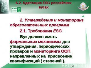 6.2. Адаптация ESG российских вузах 2. Утверждение и мониторинг образовательных