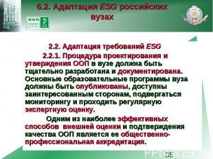 6.2. Адаптация ESG российских вузах 2.2. Адаптация требований ESG 2.2.1. Процеду