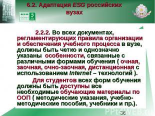6.2. Адаптация ESG российских вузах 2.2.2. Во всех документах, регламентирующих