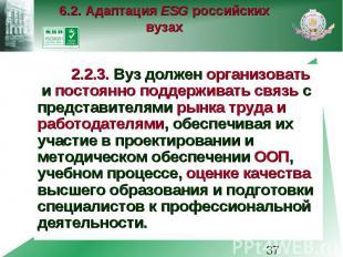 6.2. Адаптация ESG российских вузах 2.2.3. Вуз должен организовать и постоянно п