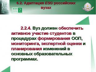 6.2. Адаптация ESG российских вузах 2.2.4. Вуз должен обеспечить активное участи