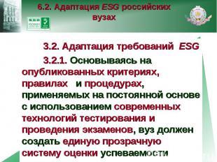 6.2. Адаптация ESG российских вузах 3.2. Адаптация требований ESG 3.2.1. Основыв
