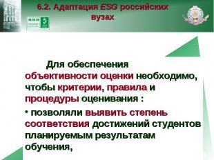 6.2. Адаптация ESG российских вузах Для обеспечения объективности оценки необход