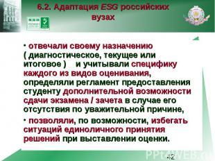 6.2. Адаптация ESG российских вузах отвечали своему назначению ( диагностическое
