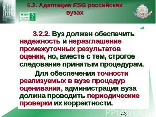 6.2. Адаптация ESG российских вузах 3.2.2. Вуз должен обеспечить надежность и не