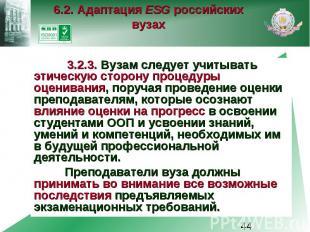 6.2. Адаптация ESG российских вузах 3.2.3. Вузам следует учитывать этическую сто