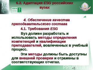 6.2. Адаптация ESG российских вузах 4. Обеспечение качества преподавательского с