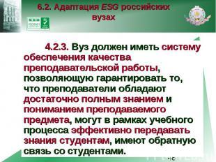 6.2. Адаптация ESG российских вузах 4.2.3. Вуз должен иметь систему обеспечения