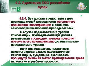6.2. Адаптация ESG российских вузах 4.2.4. Вуз должен предоставить для преподава
