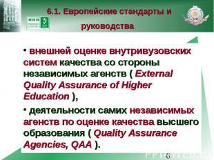 6.1. Европейские стандарты и руководства внешней оценке внутривузовских систем к