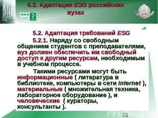 6.2. Адаптация ESG российских вузах 5.2. Адаптация требований ESG 5.2.1. Наряду