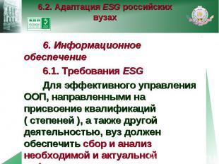 6.2. Адаптация ESG российских вузах 6. Информационное обеспечение 6.1. Требовани