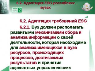 6.2. Адаптация ESG российских вузах 6.2. Адаптация требований ESG 6.2.1. Вуз дол