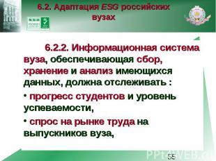 6.2. Адаптация ESG российских вузах 6.2.2. Информационная система вуза, обеспечи