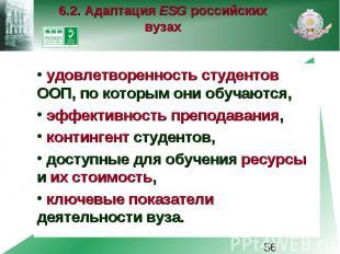 6.2. Адаптация ESG российских вузах удовлетворенность студентов ООП, по которым