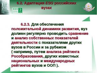 6.2. Адаптация ESG российских вузах 6.2.3. Для обеспечения положительной динамик