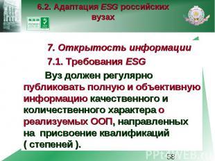 6.2. Адаптация ESG российских вузах 7. Открытость информации 7.1. Требования ESG