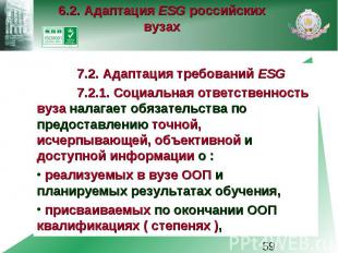 6.2. Адаптация ESG российских вузах 7.2. Адаптация требований ESG 7.2.1. Социаль