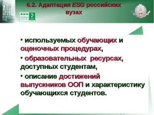 6.2. Адаптация ESG российских вузах используемых обучающих и оценочных процедура