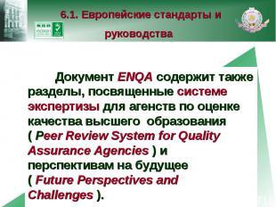 6.1. Европейские стандарты и руководства Документ ENQA содержит также разделы, п