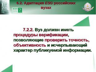 6.2. Адаптация ESG российских вузах 7.2.2. Вуз должен иметь процедуры верификаци