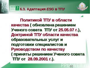 6.3. Адаптация ESG в ТПУ Политикой ТПУ в области качества ( обновлена решением У