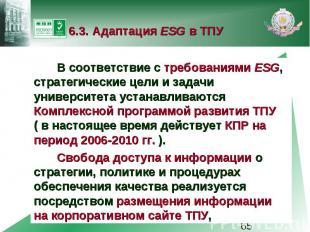 6.3. Адаптация ESG в ТПУ В соответствие с требованиями ESG, стратегические цели