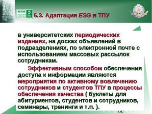 6.3. Адаптация ESG в ТПУ в университетских периодических изданиях, на досках объ