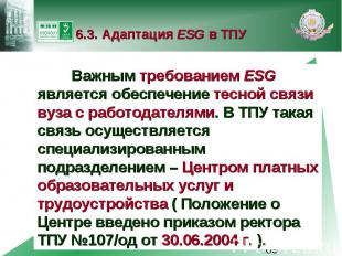 6.3. Адаптация ESG в ТПУ Важным требованием ESG является обеспечение тесной связ