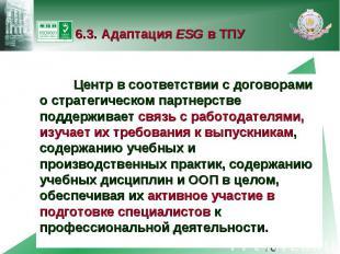 6.3. Адаптация ESG в ТПУ Центр в соответствии с договорами о стратегическом парт