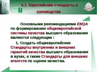 6.1. Европейские стандарты и руководства Основными рекомендациями ENQA по формир
