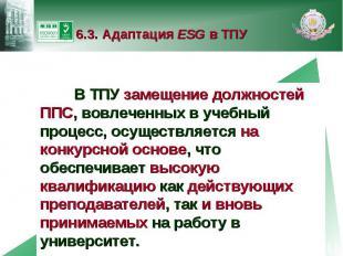 6.3. Адаптация ESG в ТПУ В ТПУ замещение должностей ППС, вовлеченных в учебный п