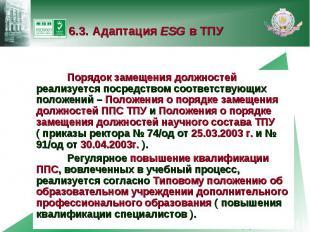 6.3. Адаптация ESG в ТПУ Порядок замещения должностей реализуется посредством со