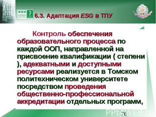 6.3. Адаптация ESG в ТПУ Контроль обеспечения образовательного процесса по каждо