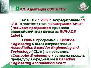 6.3. Адаптация ESG в ТПУ Так в ТПУ с 2003 г. аккредитованы 11 ООП в соответствие