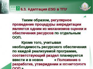 6.3. Адаптация ESG в ТПУ Таким образом, регулярное проведение процедуры аккредит
