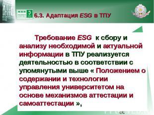 6.3. Адаптация ESG в ТПУ Требование ESG к сбору и анализу необходимой и актуальн
