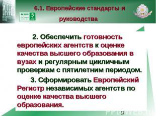 6.1. Европейские стандарты и руководства 2. Обеспечить готовность европейских аг
