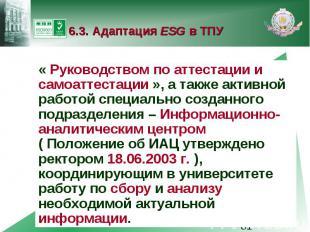 6.3. Адаптация ESG в ТПУ « Руководством по аттестации и самоаттестации », а такж