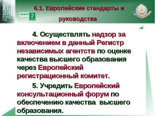 6.1. Европейские стандарты и руководства 4. Осуществлять надзор за включением в