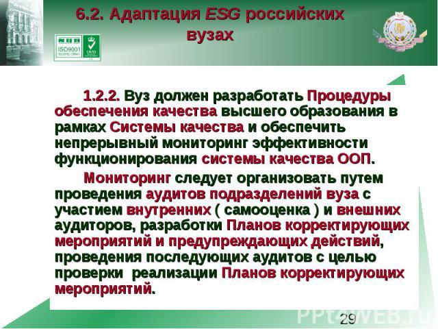 6.2. Адаптация ESG российских вузах 1.2.2. Вуз должен разработать Процедуры обеспечения качества высшего образования в рамках Системы качества и обеспечить непрерывный мониторинг эффективности функционирования системы качества ООП. Мониторинг следуе…