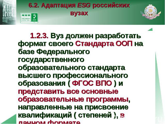 6.2. Адаптация ESG российских вузах 1.2.3. Вуз должен разработать формат своего Стандарта ООП на базе Федерального государственного образовательного стандарта высшего профессионального образования ( ФГОС ВПО ) и представить все основные образователь…