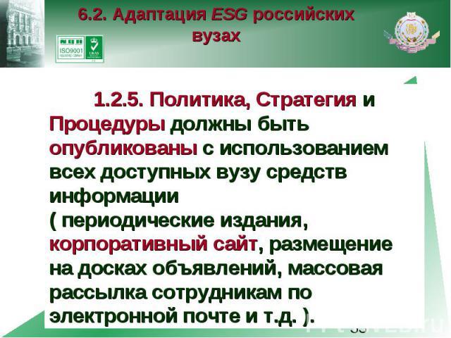 6.2. Адаптация ESG российских вузах 1.2.5. Политика, Стратегия и Процедуры должны быть опубликованы с использованием всех доступных вузу средств информации ( периодические издания, корпоративный сайт, размещение на досках объявлений, массовая рассыл…
