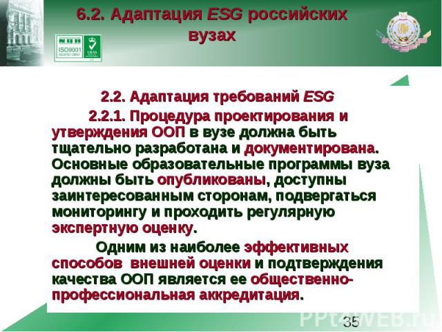 6.2. Адаптация ESG российских вузах 2.2. Адаптация требований ESG 2.2.1. Процедура проектирования и утверждения ООП в вузе должна быть тщательно разработана и документирована. Основные образовательные программы вуза должны быть опубликованы, доступн…