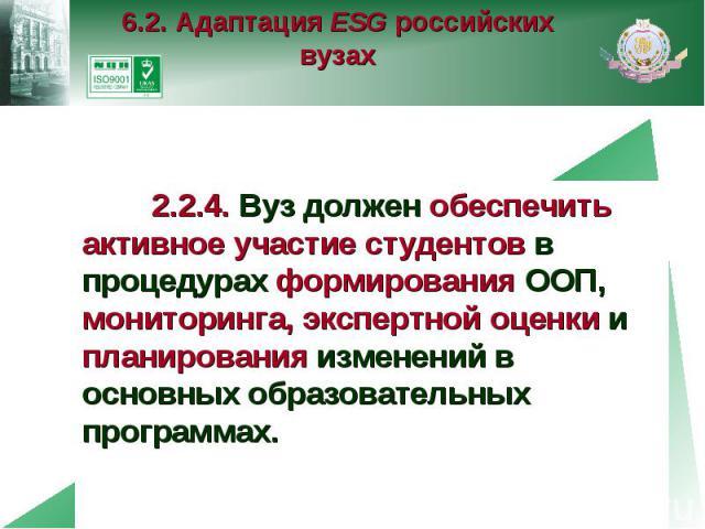 6.2. Адаптация ESG российских вузах 2.2.4. Вуз должен обеспечить активное участие студентов в процедурах формирования ООП, мониторинга, экспертной оценки и планирования изменений в основных образовательных программах.