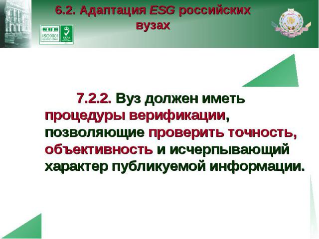 6.2. Адаптация ESG российских вузах 7.2.2. Вуз должен иметь процедуры верификации, позволяющие проверить точность, объективность и исчерпывающий характер публикуемой информации.