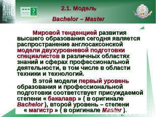 2.1. Модель Bachelor – Master Мировой тенденцией развития высшего образования се