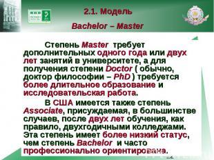 2.1. Модель Bachelor – Master Степень Master требует дополнительных одного года